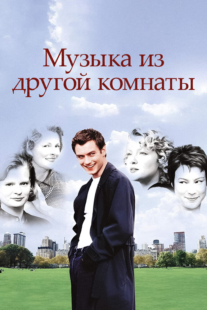 Мелодии из российских фильмов скачать бесплатно