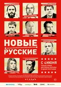 Новые русские (Novie russkie)