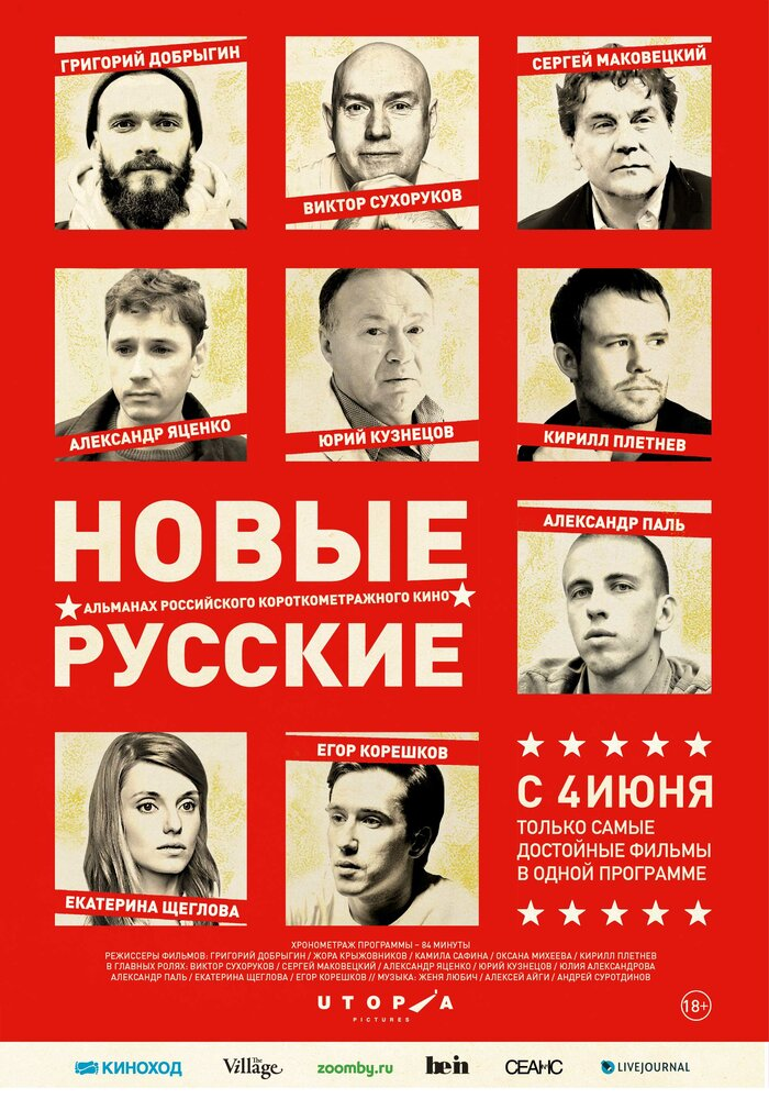 Скачать торрент новые русские фильм
