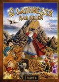 10 заповедей для детей: Игра с правдой (2003)