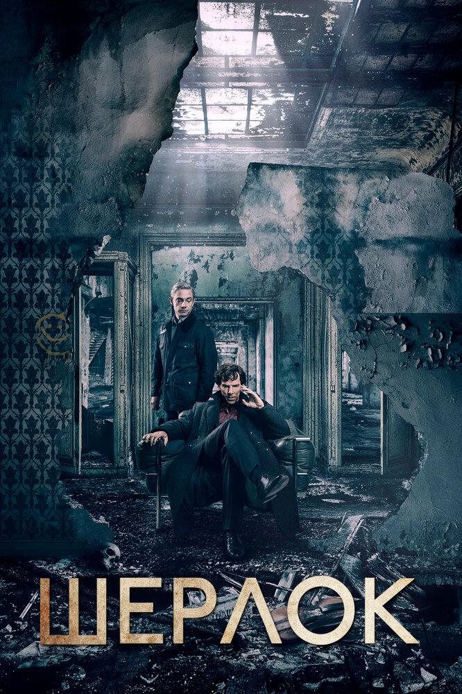 Сериал Шерлок (2010-2015) 1, 2, 3 сезон онлайн смотреть кино новинки онлайн