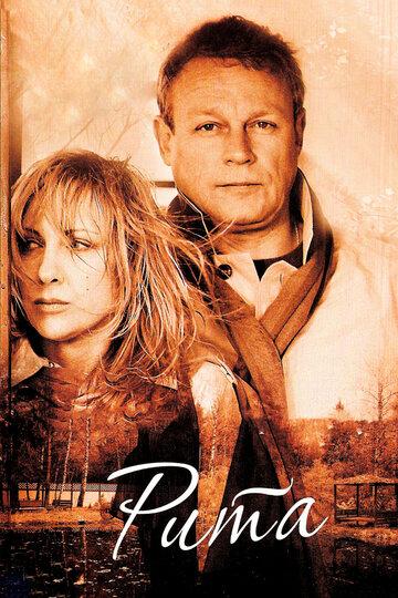 Рита (2010) полный фильм онлайн