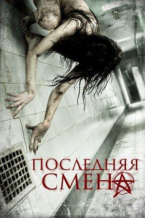 Последняя смена  (2014)