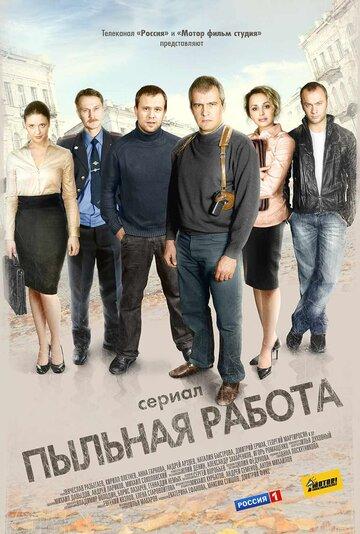 Пыльная работа (2011) полный фильм