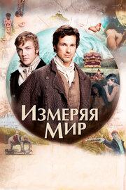 Смотреть Измеряя мир (2013) в HD качестве 720p