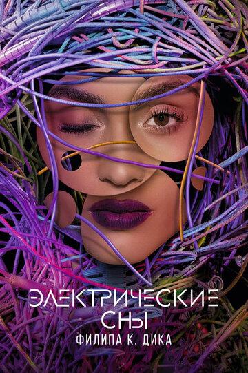 Электрические сны Филипа К. Дика (сериал 2017 – ...)