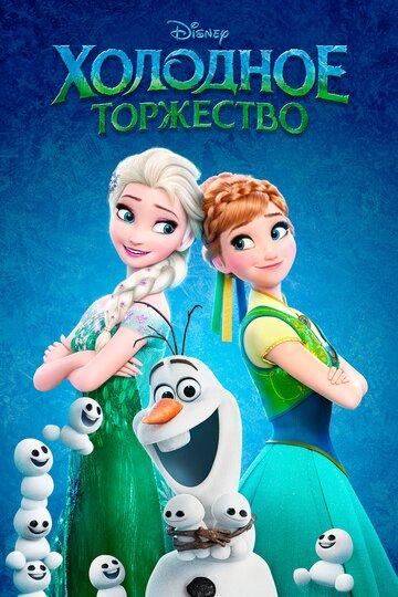 Холодное торжество (2015)