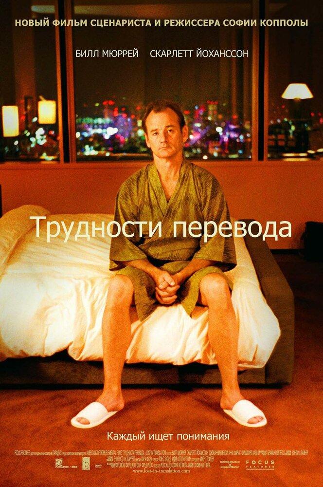 Трудности перевода (2003)
