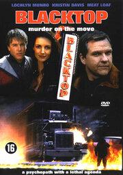 Блэктоп (2000)