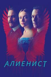 Алиенист (2018)