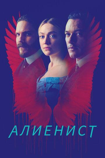 Алиенист (2017)