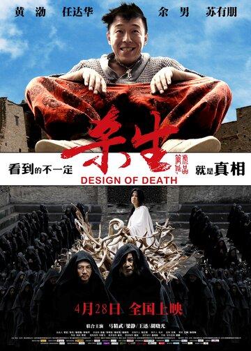 План смерти (2012) смотреть онлайн HD720p в хорошем качестве бесплатно