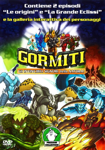 Постер Гормити 2008