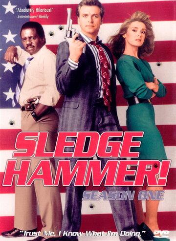 Кувалда (Sledge Hammer!)