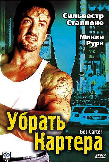 Убрать Картера / Get Carter (2000) HDTVRip-AVC