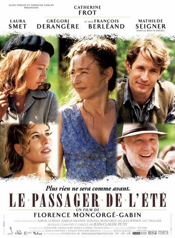 Летний пассажир (2006)