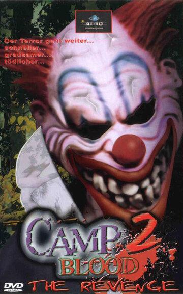 Кровавый лагерь 2 (2000)