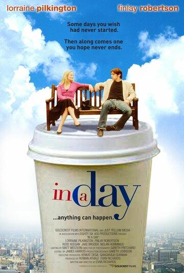 Кино История любви