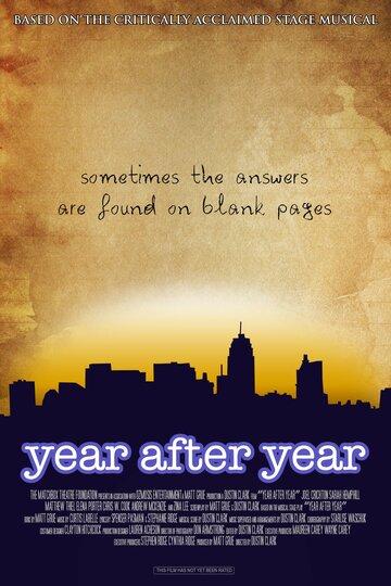 Год за годом
