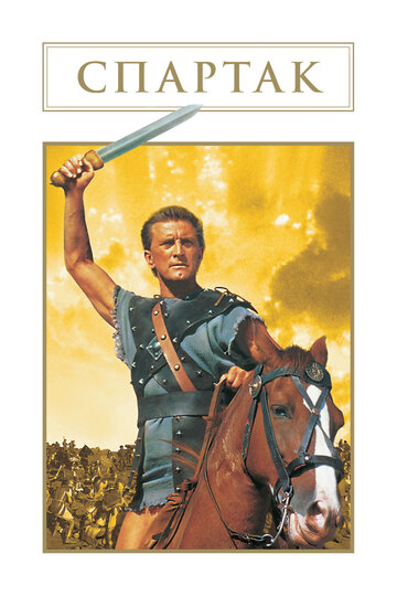������� (Spartacus)