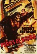 Ниока в опасности (1942)