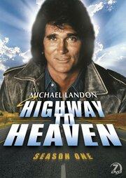 Путь на небеса