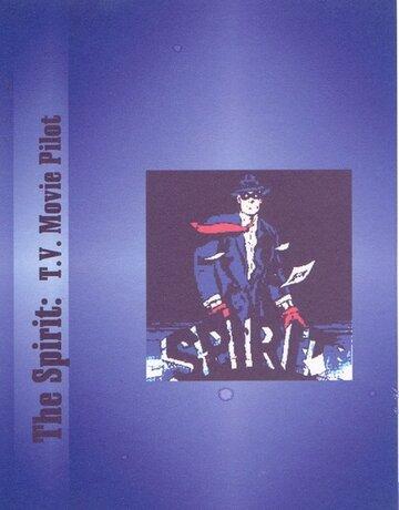 Дух (1987)