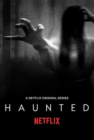 Преследуемые призраками / Haunted. 2018г.