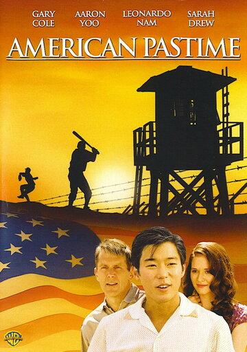 Американское прошлое (2007)