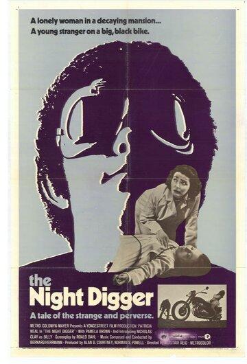 Ночной мотоциклист (The Night Digger)