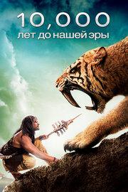 Смотреть онлайн 10 000 лет до н.э.