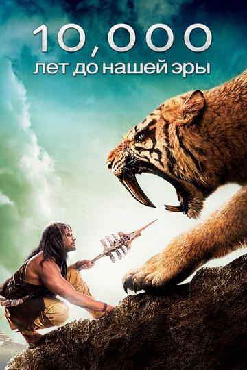 10 000 лет до н.э. (2008) - смотреть онлайн