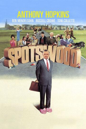 Эксперт / Spotswood (1992)