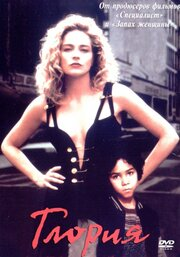 Глория (1998)