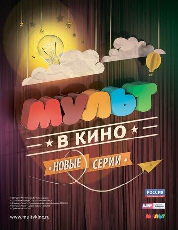 МУЛЬТ в кино. Выпуск №6 (MULT v kino. Vipusk №6)