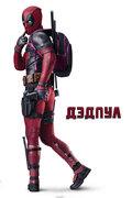 ������ (Deadpool)