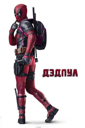 Супергеройское кино Дэдпул (2016)