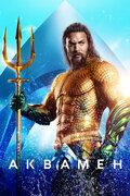 Аквамен (Aquaman)