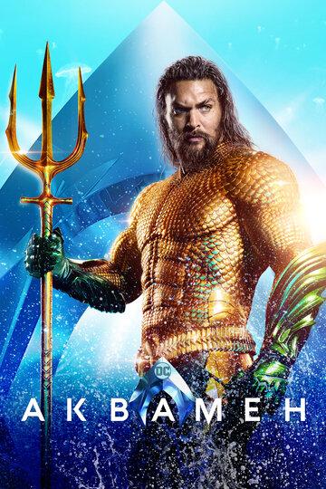 Аквамен / Aquaman (2017)