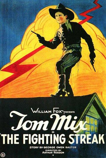 Фронтовая полоса (1922)