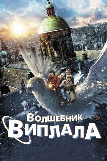 Волшебник Виплала (2014)