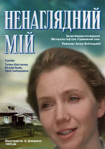 Ненаглядный мой (1983) полный фильм онлайн