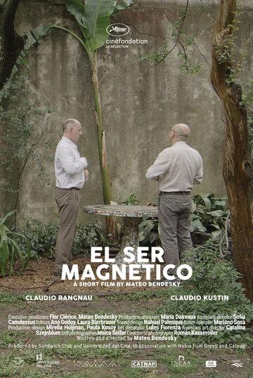 Магнитная природа (2015) полный фильм