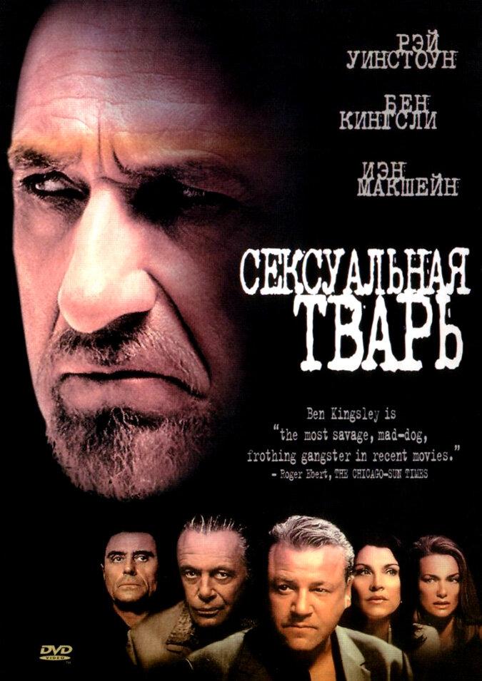 Сексуальные фильмы 2001