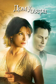 Дом у озера (2006)
