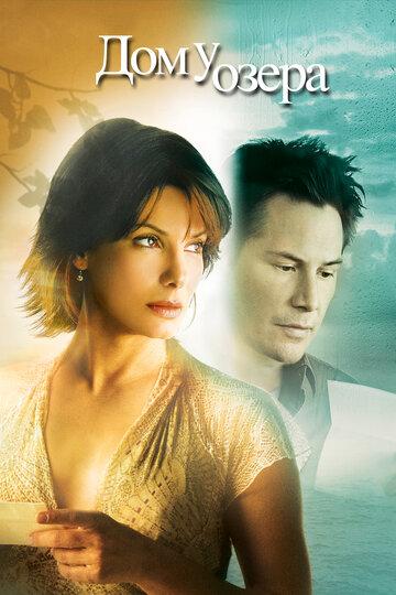Дом у озера (2006) полный фильм онлайн