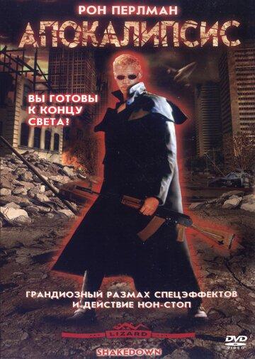 Апокалипсис (видео) 2002
