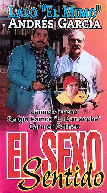 Секстое чувство (1981)