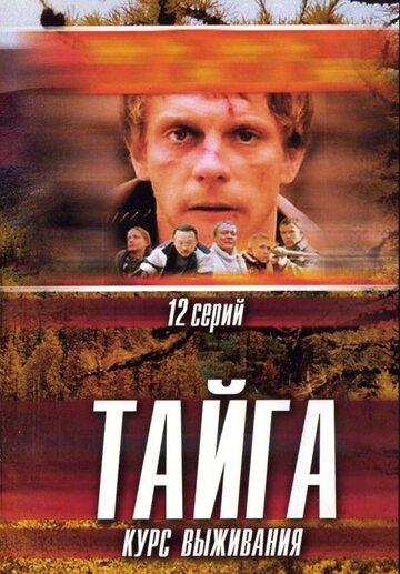Тайга. Курс выживания 2002 | МоеКино