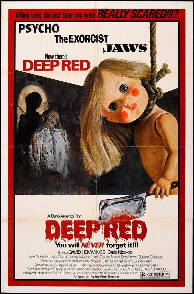 Кроваво-красное 1975